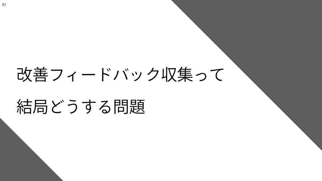 ͠ͳ͍͍ͯ͘69Λ࣮ݱ͢ΔͨΊͷ*P5αʔϏεઃܭʛ໊ݹฤ !81 վળϑΟ...