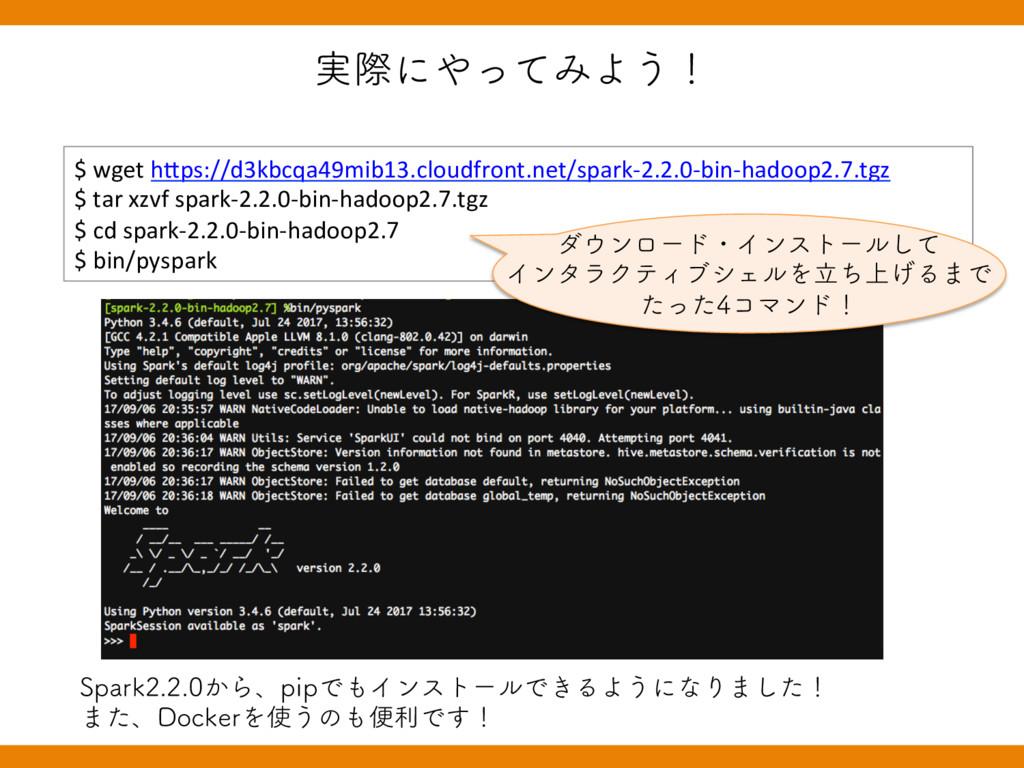 ࣮ࡍʹͬͯΈΑ͏ʂ $ wget hIps://d3kbcqa49mib13.cloudf...