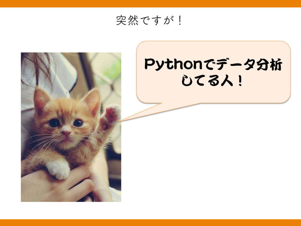 ಥવͰ͕͢ʂ Pythonでデータ分析 してる人!
