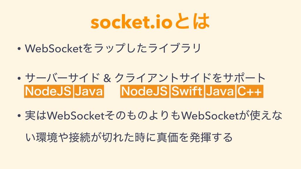 socket.ioͱ • WebSocketΛϥοϓͨ͠ϥΠϒϥϦ • αʔόʔαΠυ & ...