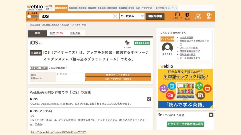https://ejje.weblio.jp/content/iOS?dictCode=WEJ...