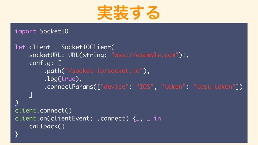 ࣮͢Δ import SocketIO let client = SocketIOClien...