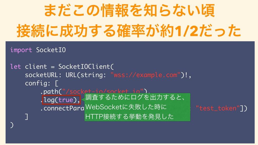 ͜ͷݟ͕ͳ͔ͬͨࠒ ௐࠪΛߦ͏ import SocketIO let client = S...