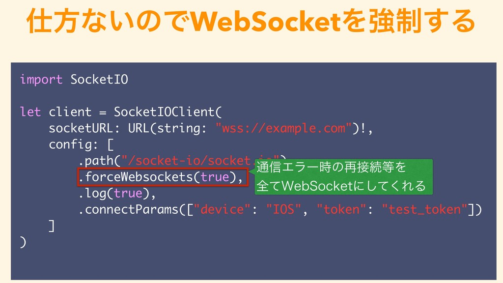 import SocketIO let client = SocketIOClient( so...