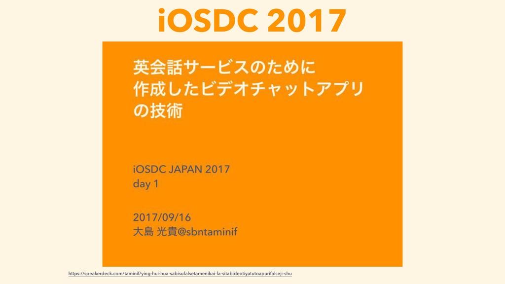 iOSDC 2017 https://speakerdeck.com/taminif/ying...