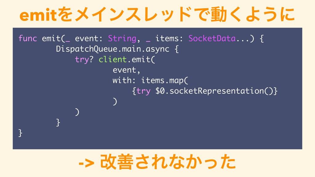 emitΛϝΠϯεϨουͰಈ͘Α͏ʹ func emit(_ event: String, _...