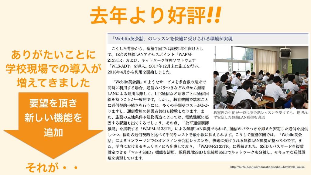 ڈΑΓධ!! http://buffalo.jp/jirei/education/seib...