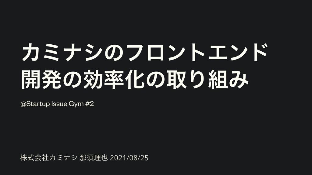 ΧϛφγͷϑϩϯτΤϯυ   ։ൃͷޮԽͷऔΓΈ @Startup Issue Gym #...