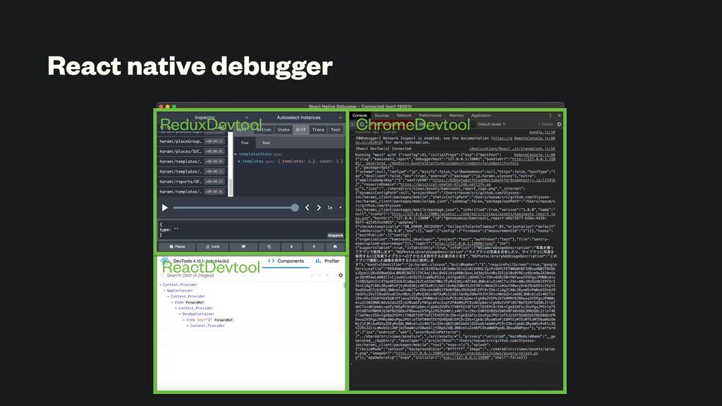 React native debugger ChromeDevtool ReduxDevtoo...