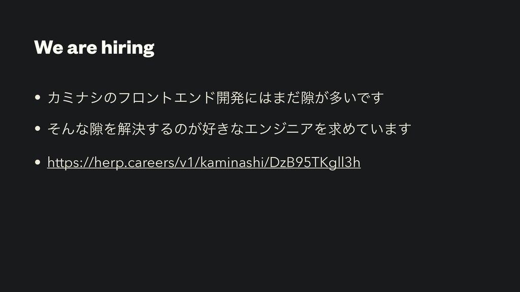 We are hiring • ΧϛφγͷϑϩϯτΤϯυ։ൃʹ·ͩ伱͕ଟ͍Ͱ͢   • ͦΜ...