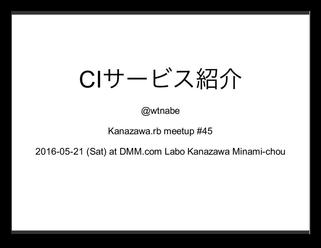 CIサービス紹介 @wtnabe Kanazawa.rb meetup #45 2016-05...
