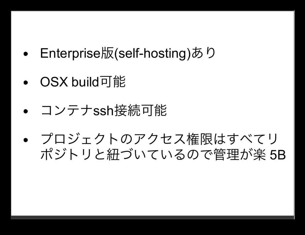 Enterprise版(self-hosting)あり OSX build可能 コンテナssh...