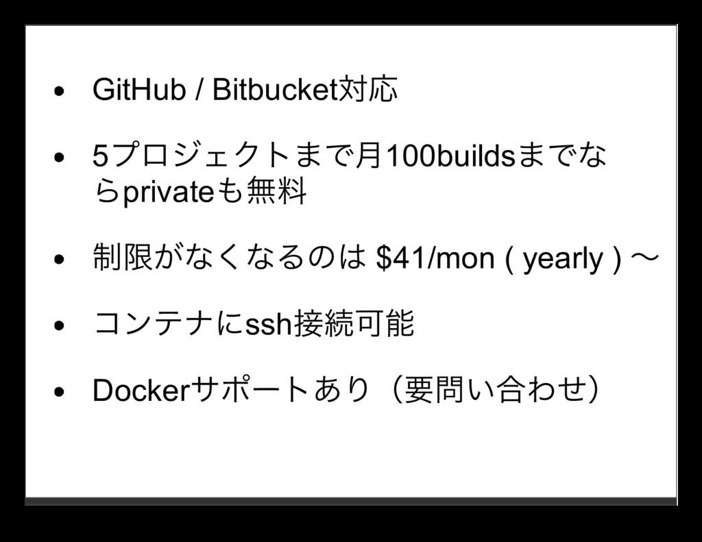 GitHub / Bitbucket対応 5プロジェクトまで⽉100buildsまでな らpr...