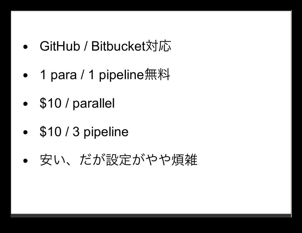 GitHub / Bitbucket対応 1 para / 1 pipeline無料 $10 ...