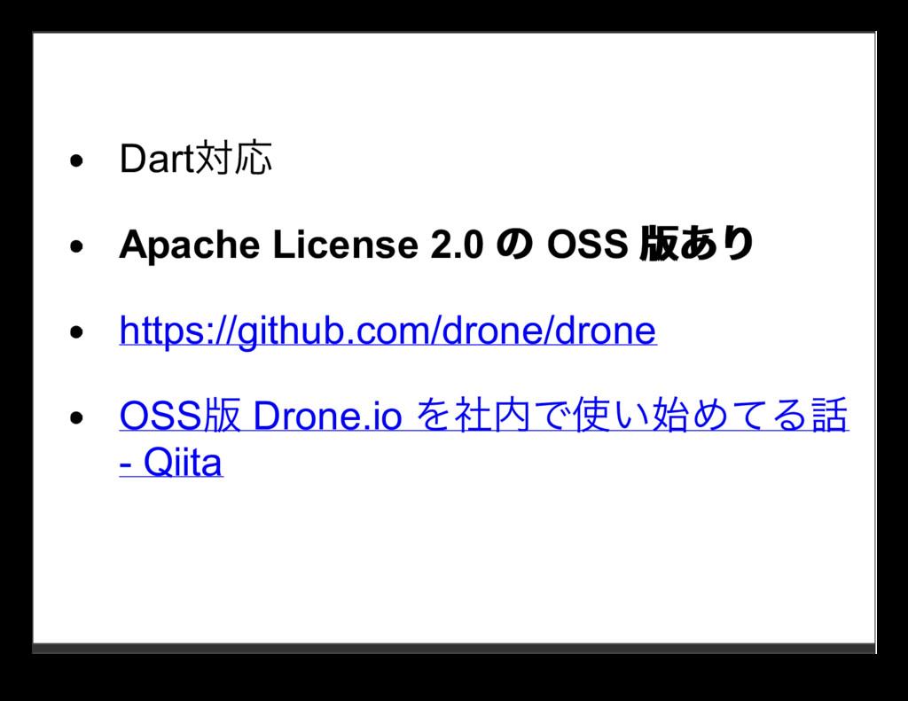 Dart対応 Apache License 2.0 の の OSS 版あり 版あり https...