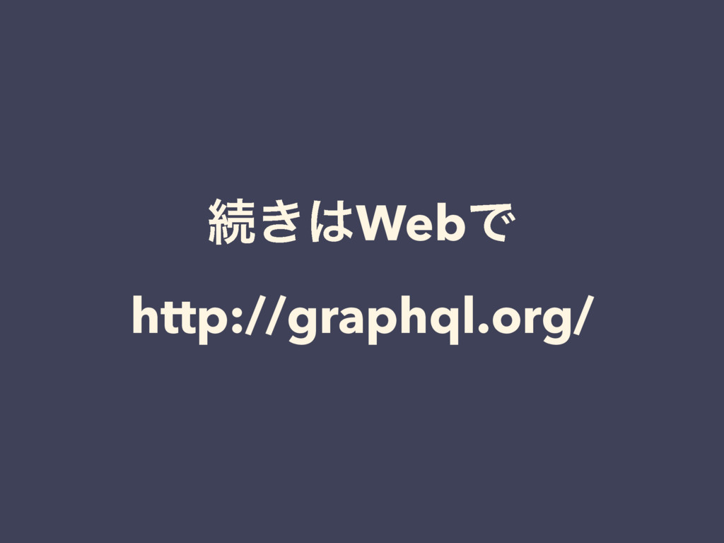 ଓ͖WebͰ http://graphql.org/