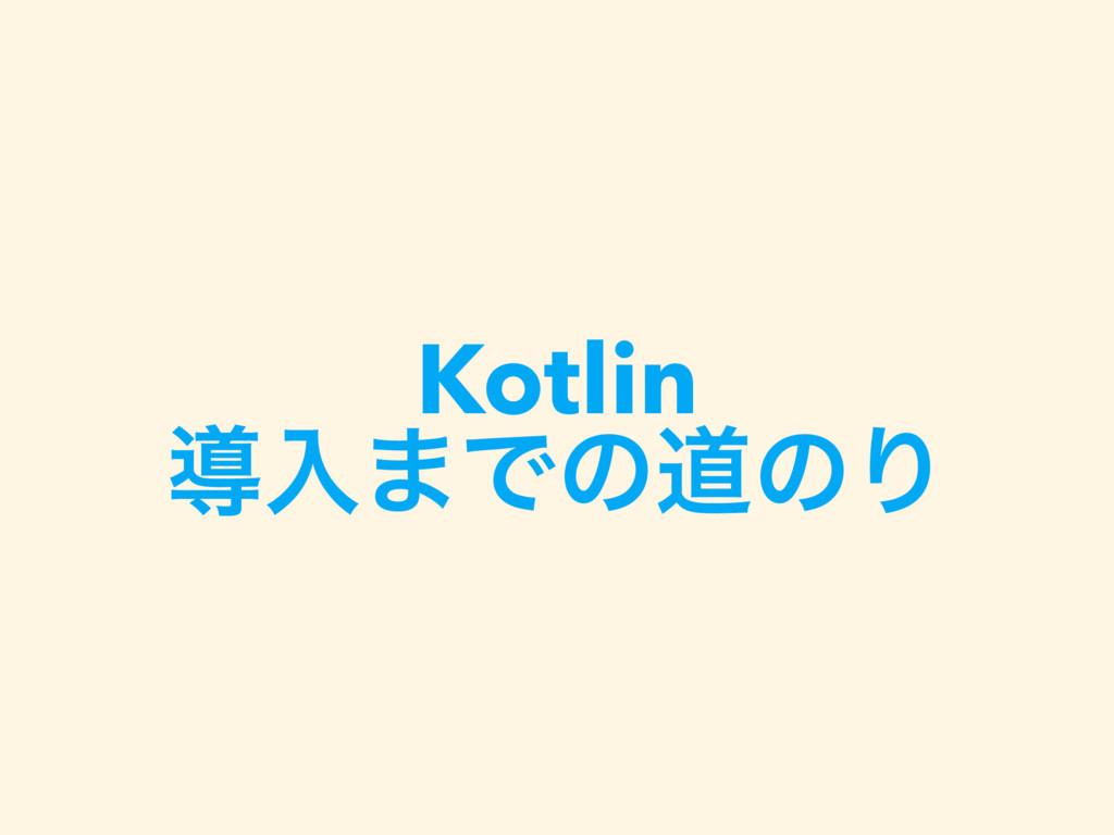 Kotlin ಋೖ·ͰͷಓͷΓ