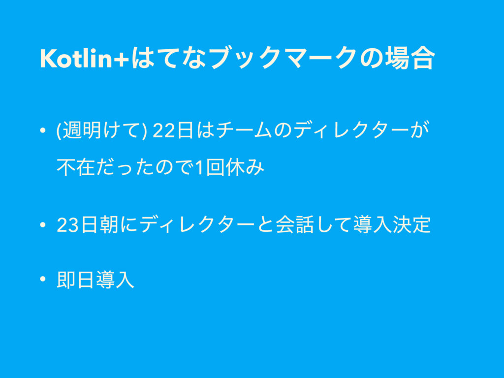 Kotlin+ͯͳϒοΫϚʔΫͷ߹ • (ि໌͚ͯ) 22νʔϜͷσΟϨΫλʔ͕ ෆ...