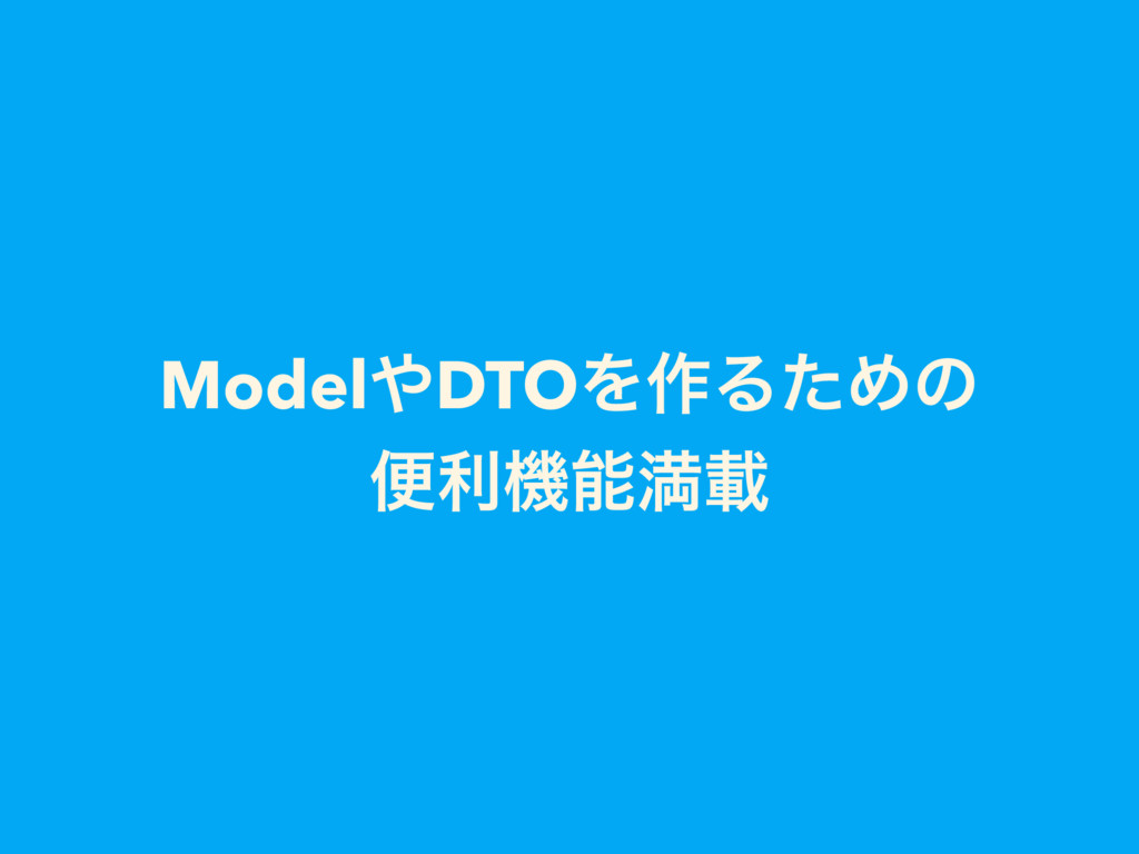 ModelDTOΛ࡞ΔͨΊͷ ศརػຬࡌ