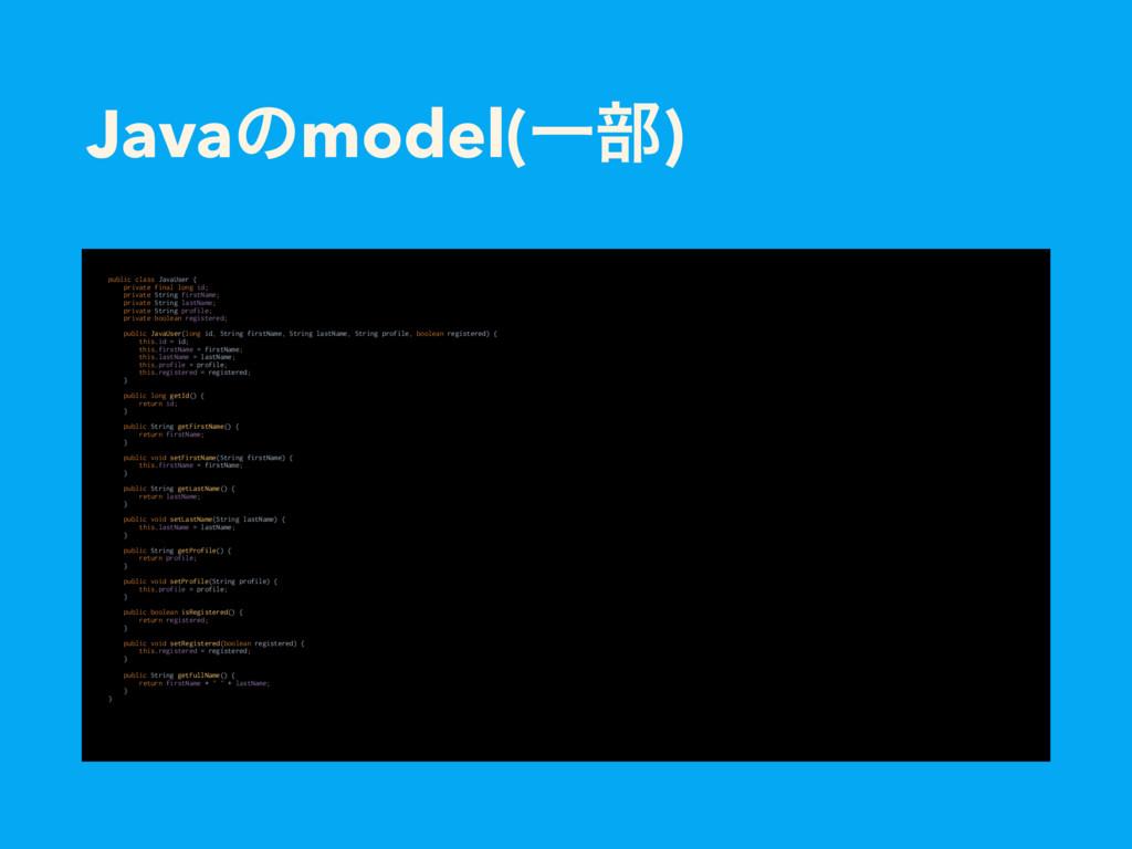 Javaͷmodel(Ұ෦) public class JavaUser { private ...