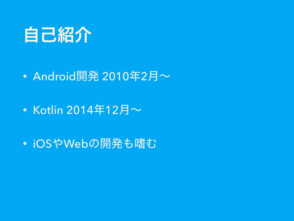 ࣗݾհ • Android։ൃ 20102݄ʙ • Kotlin 201412݄ʙ • ...