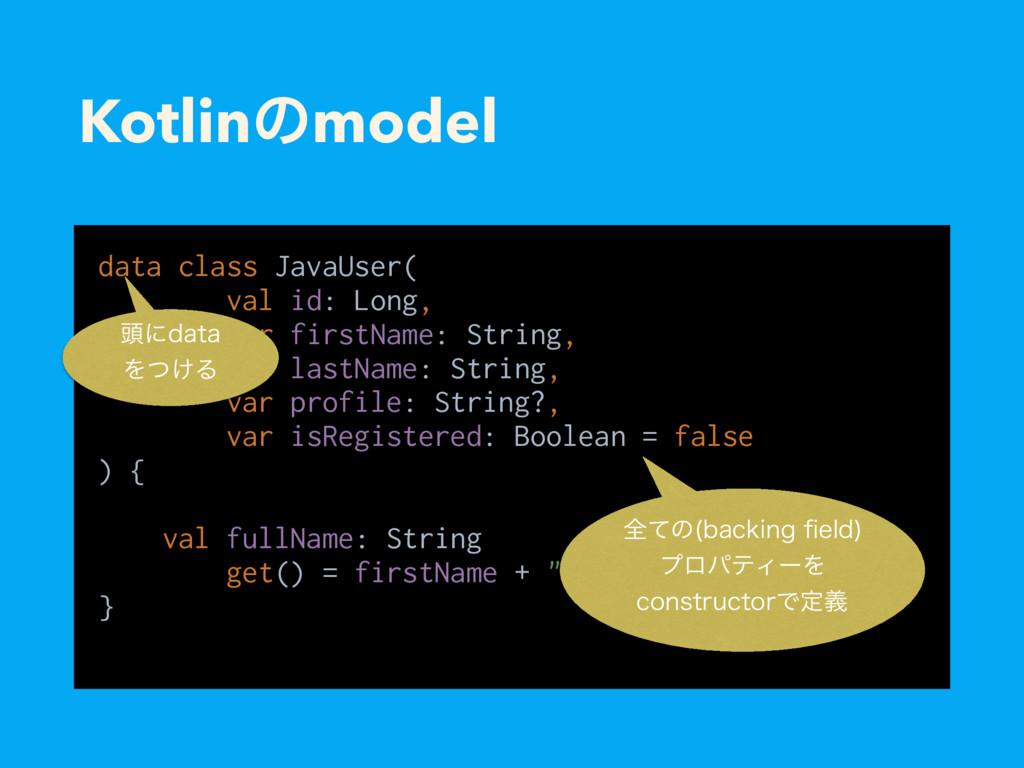 Kotlinͷmodel data class JavaUser( val id: Long,...