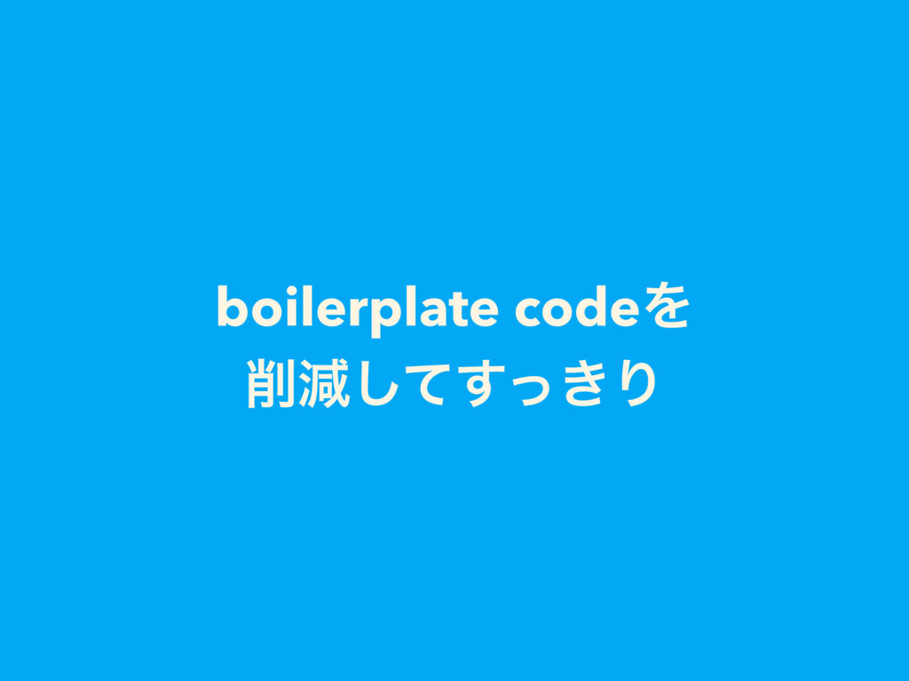 boilerplate codeΛ ݮ͖ͯͬ͢͠Γ