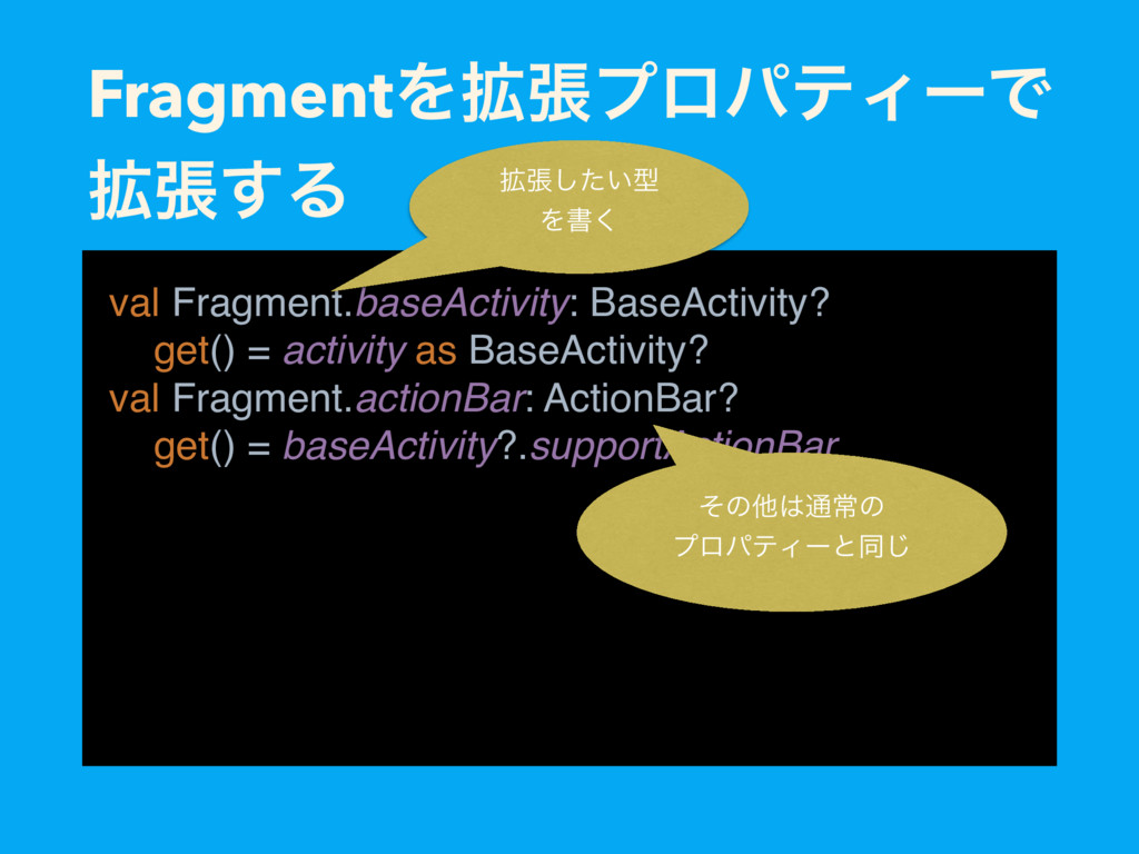 FragmentΛ֦ுϓϩύςΟʔͰ ֦ு͢Δ val Fragment.baseActivi...
