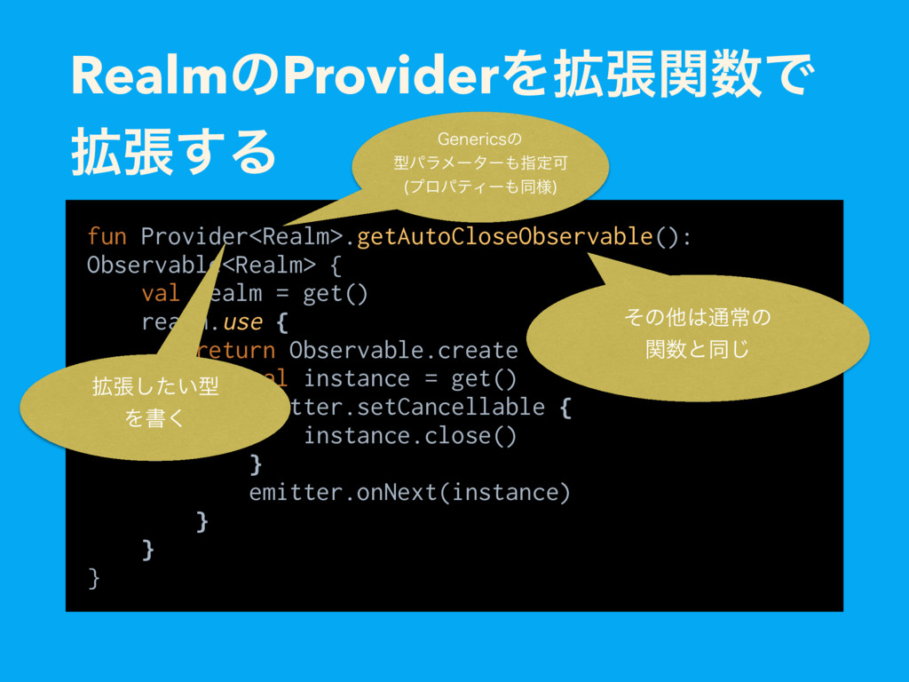 RealmͷProviderΛ֦ுؔ਺Ͱ ֦ு͢Δ fun Provider<Realm>.g...