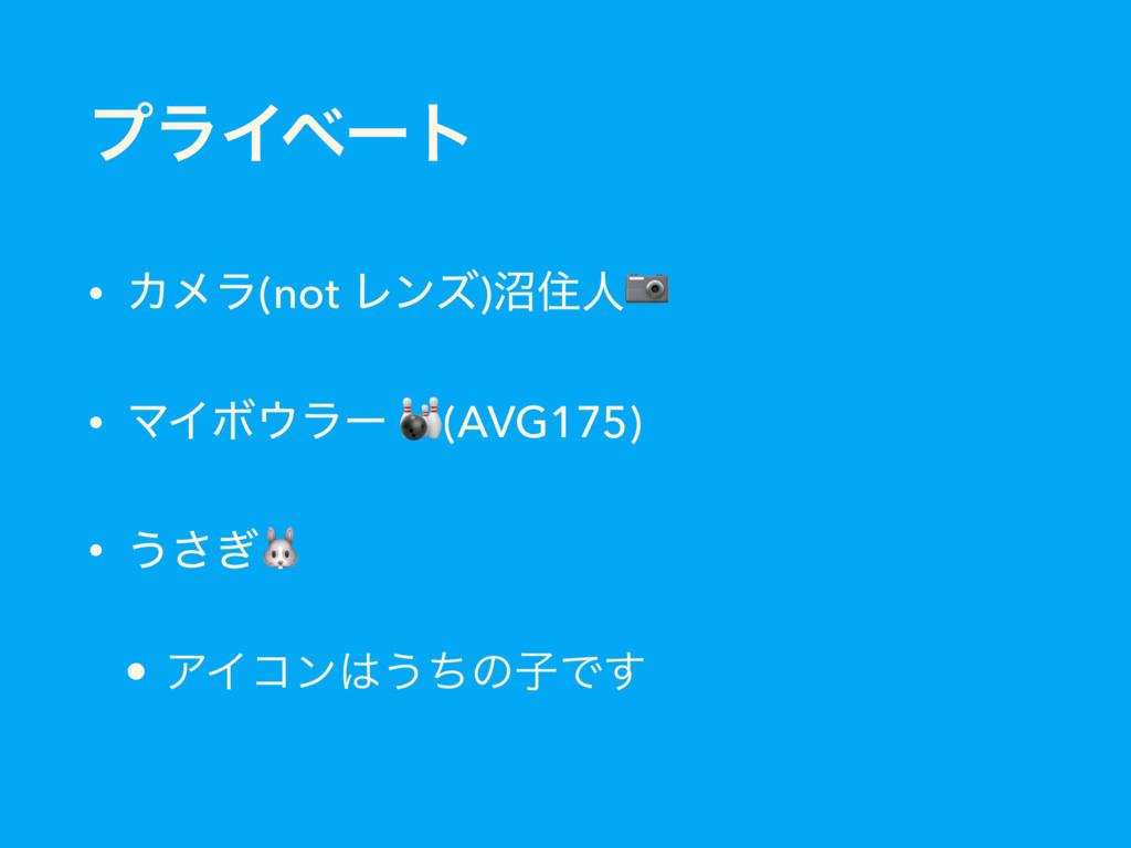 ϓϥΠϕʔτ • Χϝϥ(not Ϩϯζ)পॅਓ • ϚΠϘϥʔ (AVG175) • ͏͞...