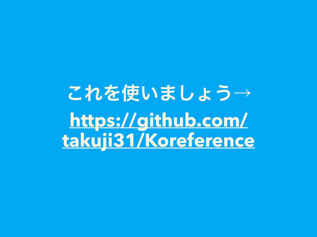 ͜ΕΛ͍·͠ΐ͏ˠ https://github.com/ takuji31/Korefer...