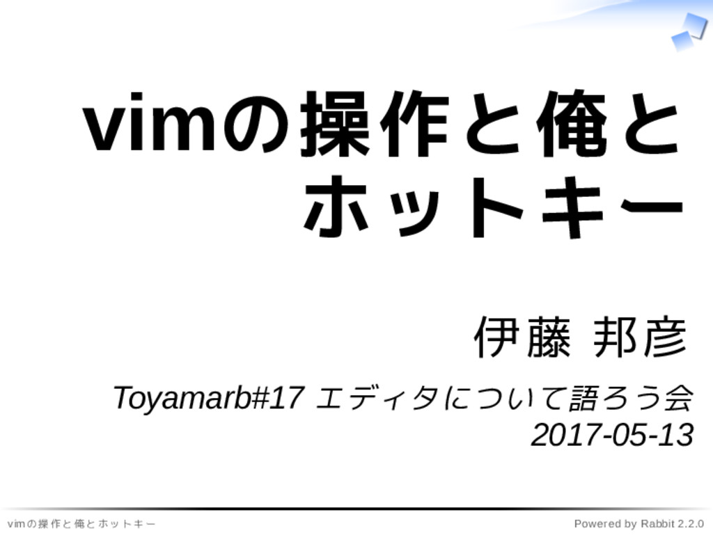 vimの操作と俺とホットキー Powered by Rabbit 2.2.0 vimの操作と俺...