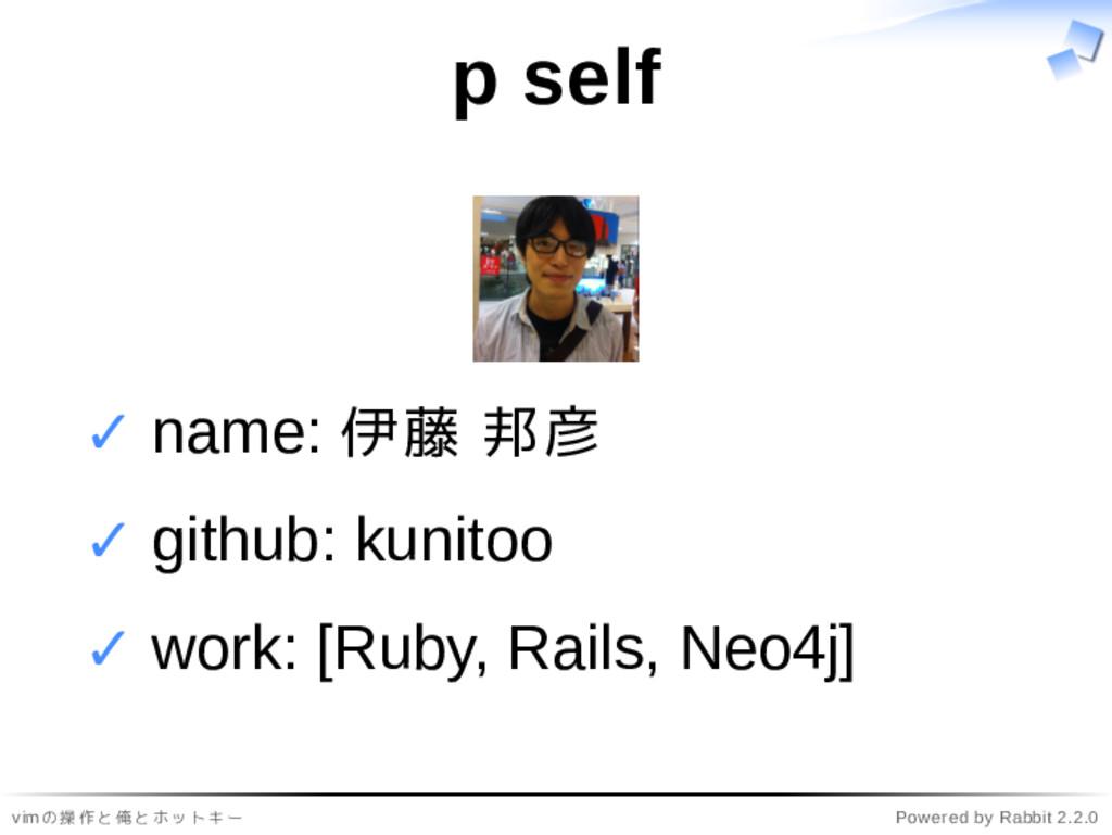 vimの操作と俺とホットキー Powered by Rabbit 2.2.0 p self n...