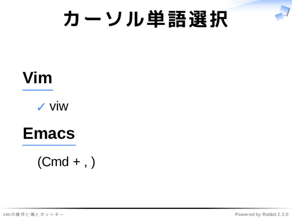 vimの操作と俺とホットキー Powered by Rabbit 2.2.0 カーソル単語選択...