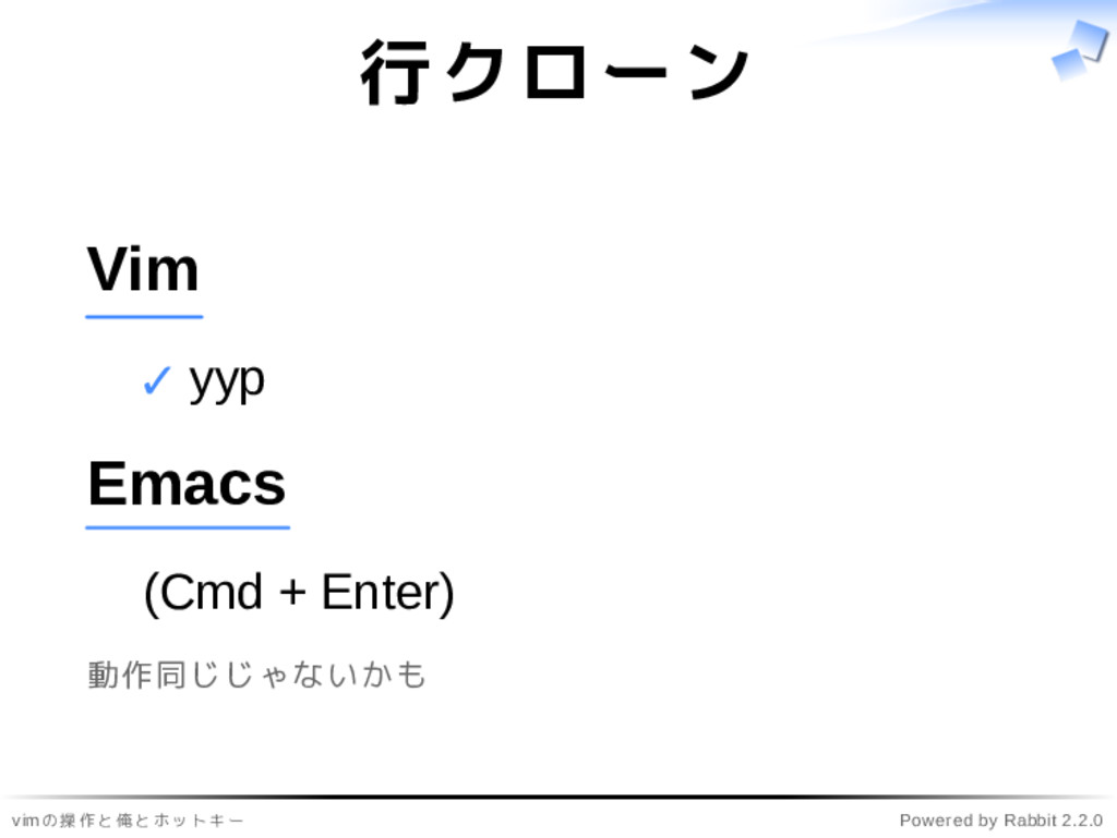 vimの操作と俺とホットキー Powered by Rabbit 2.2.0 行クローン Vi...