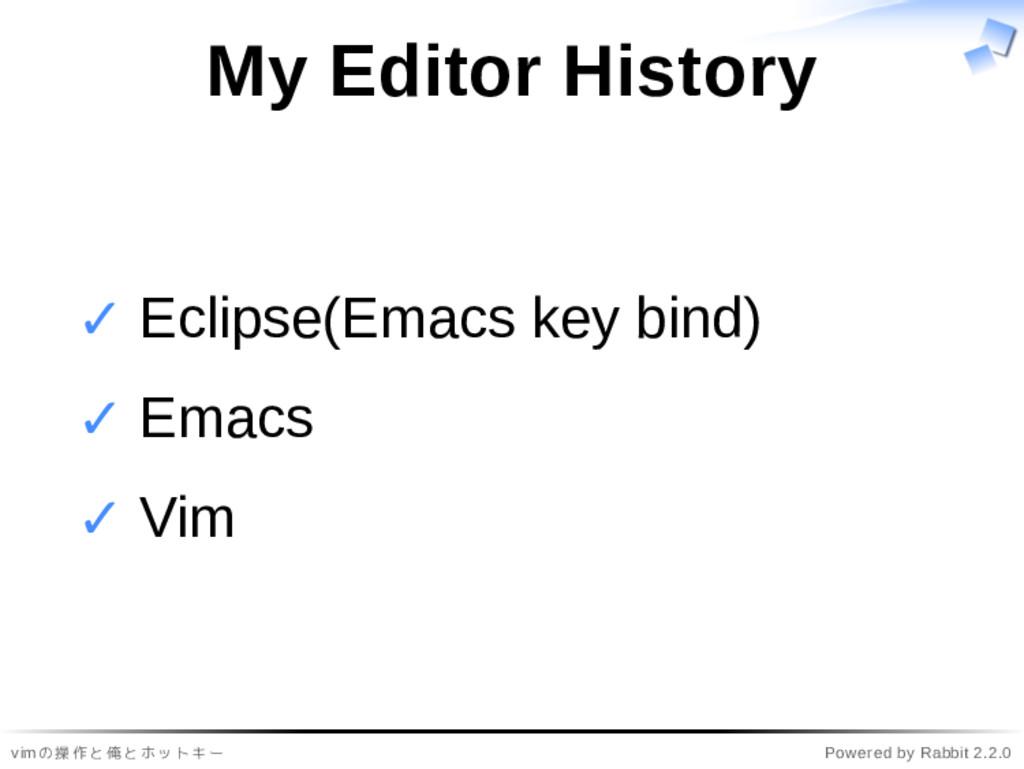 vimの操作と俺とホットキー Powered by Rabbit 2.2.0 My Edito...