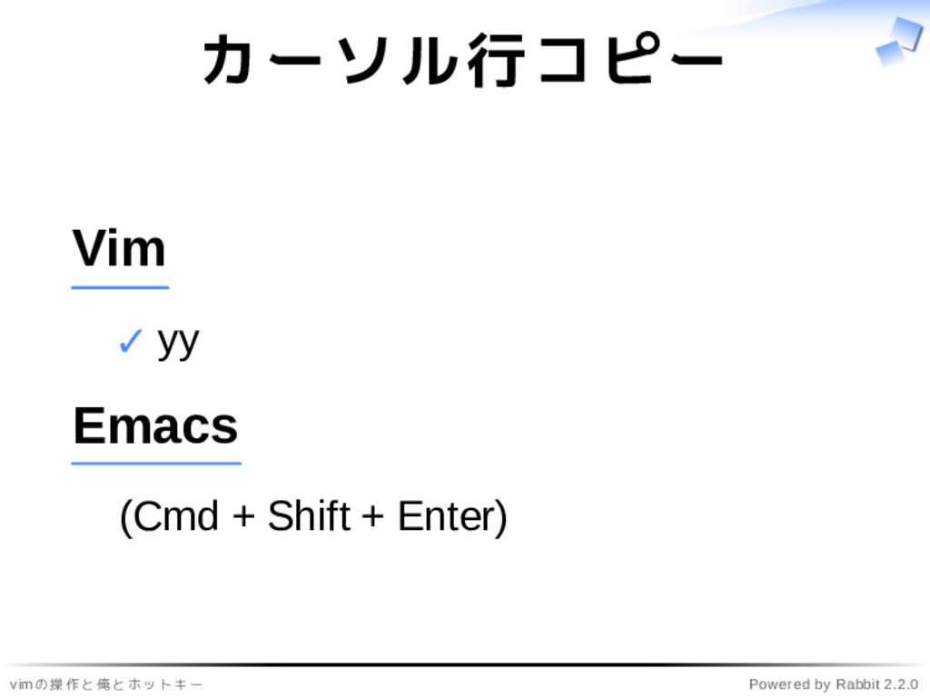 vimの操作と俺とホットキー Powered by Rabbit 2.2.0 カーソル行コピー...