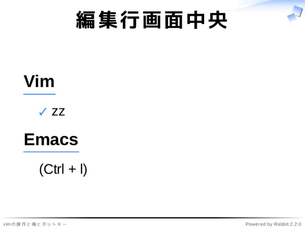 vimの操作と俺とホットキー Powered by Rabbit 2.2.0 編集行画面中央 ...