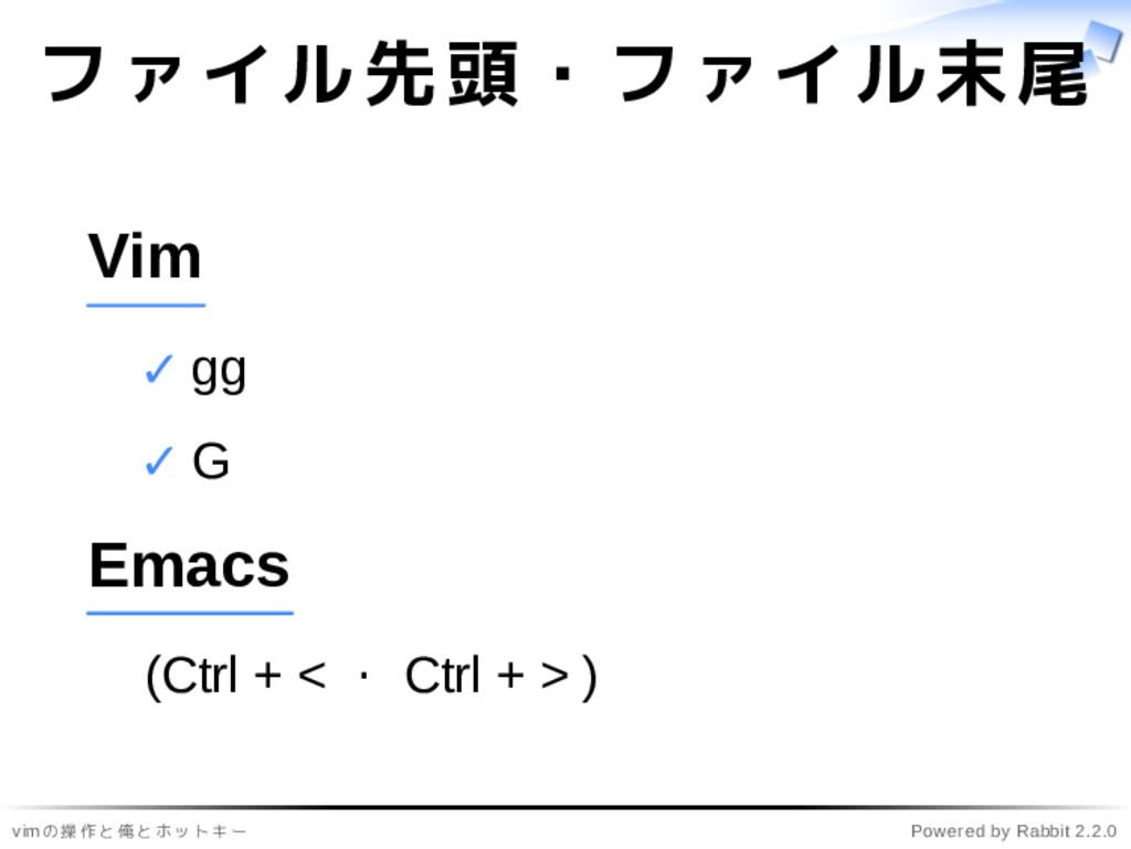 vimの操作と俺とホットキー Powered by Rabbit 2.2.0 ファイル先頭・フ...