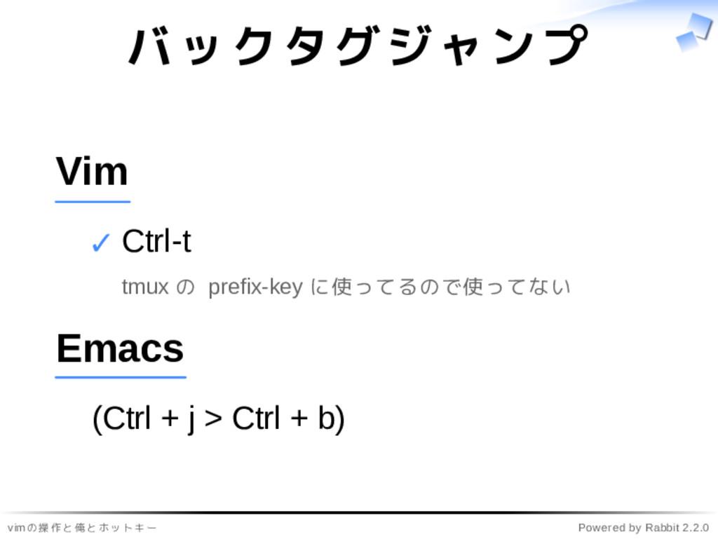 vimの操作と俺とホットキー Powered by Rabbit 2.2.0 バックタグジャン...