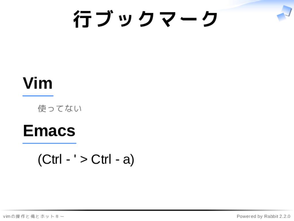 vimの操作と俺とホットキー Powered by Rabbit 2.2.0 行ブックマーク ...