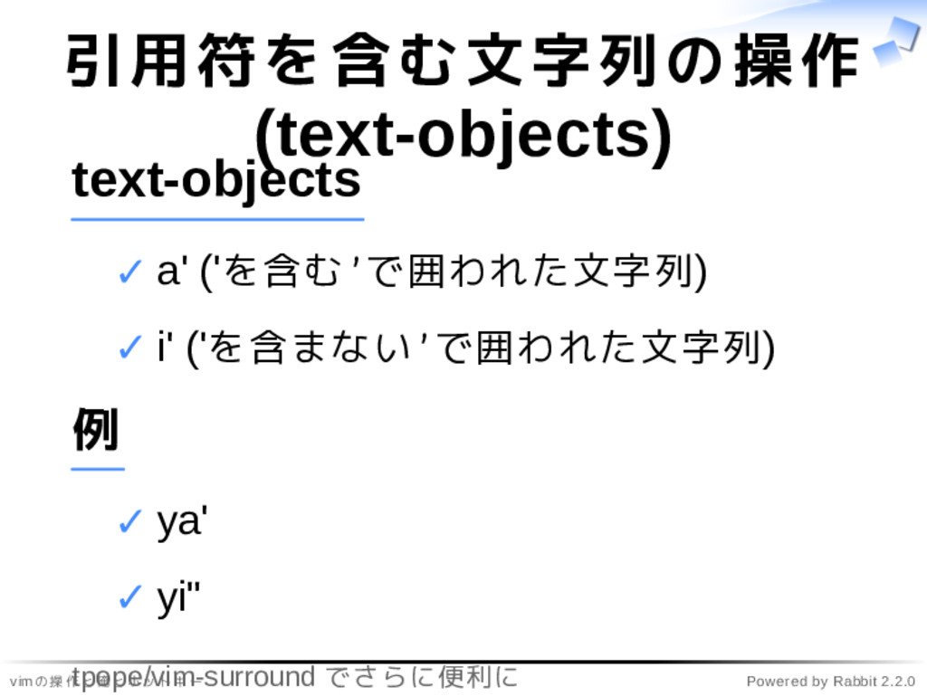 vimの操作と俺とホットキー Powered by Rabbit 2.2.0 引用符を含む文字...