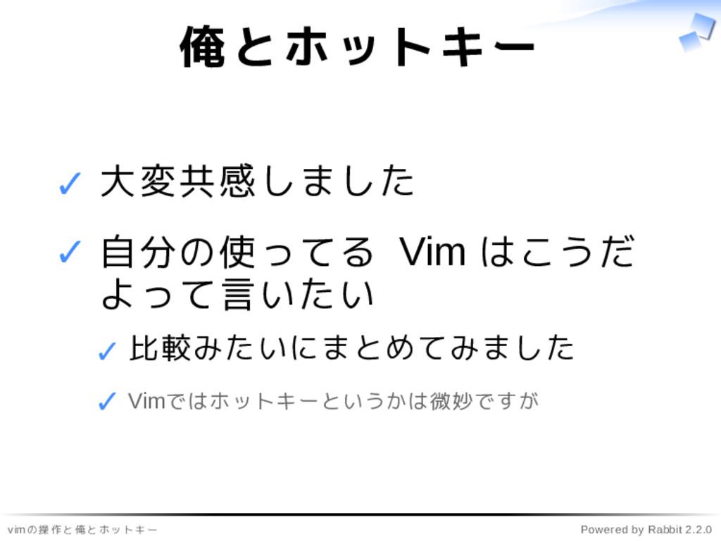 vimの操作と俺とホットキー Powered by Rabbit 2.2.0 俺とホットキー ...