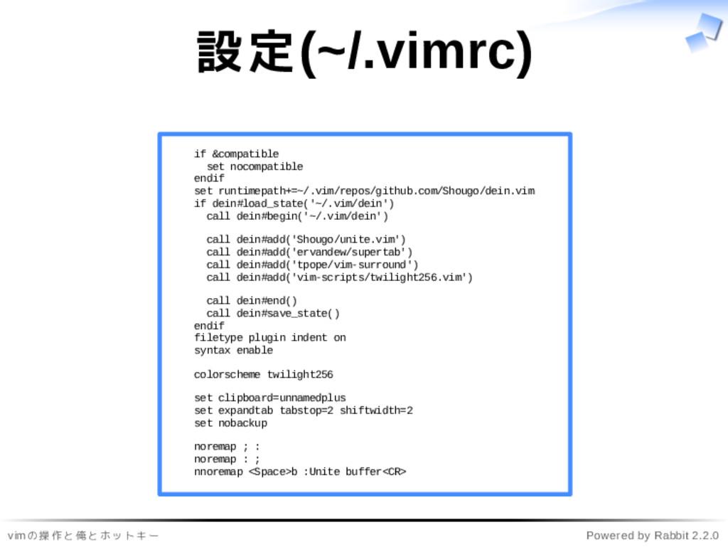 vimの操作と俺とホットキー Powered by Rabbit 2.2.0 設定(~/.vi...