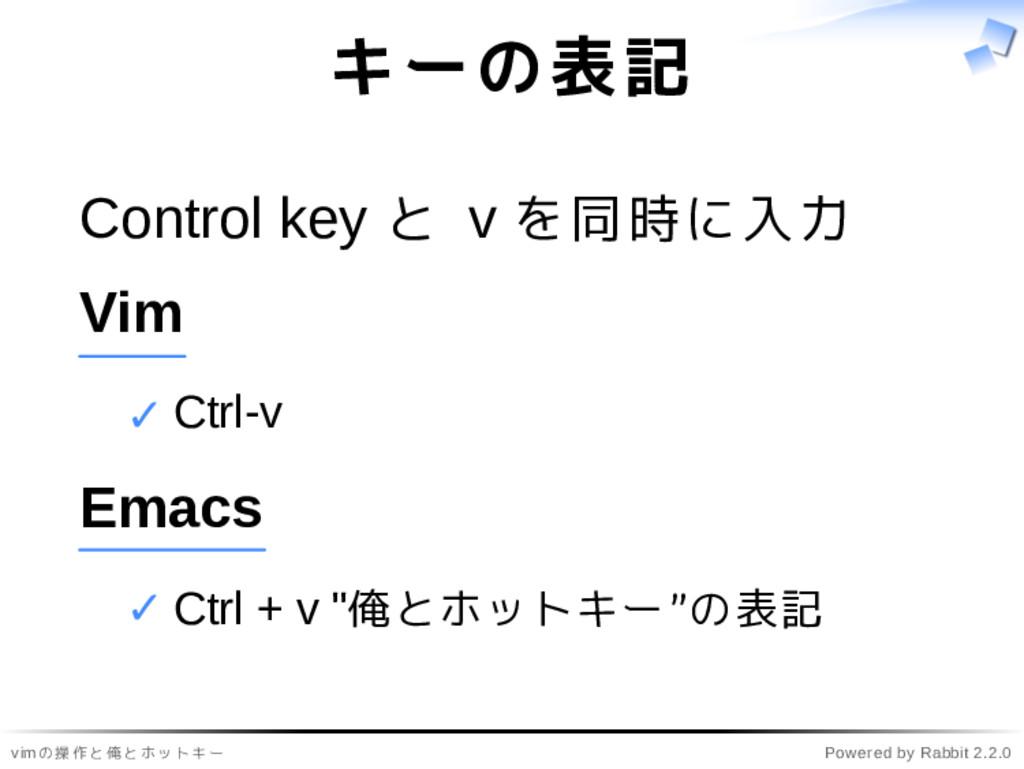 vimの操作と俺とホットキー Powered by Rabbit 2.2.0 キーの表記 Co...