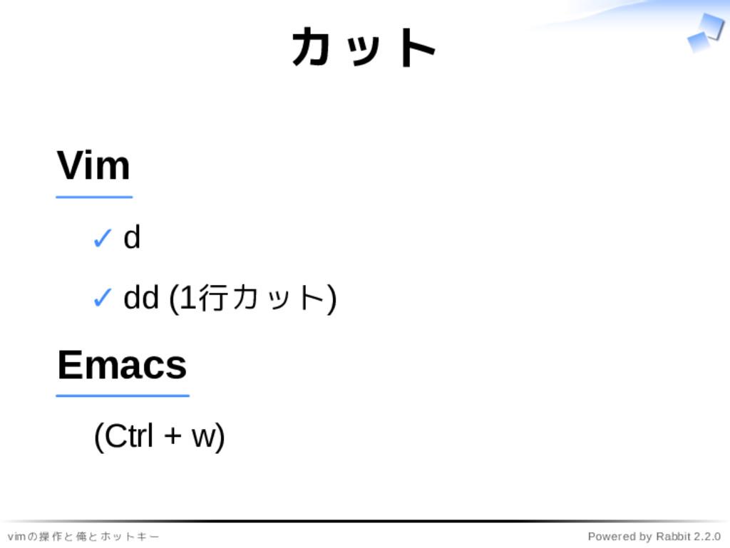 vimの操作と俺とホットキー Powered by Rabbit 2.2.0 カット Vim ...