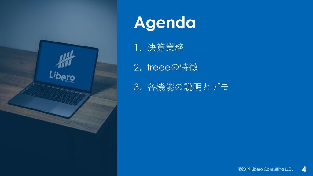 Agenda ©2019 Libero Consulting LLC. 4 1. 決算業務 2...