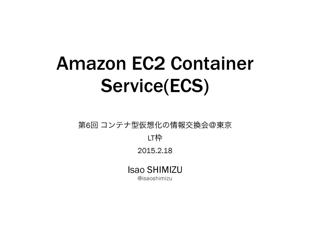 Amazon EC2 Container Service(ECS) ୈ6ճ ίϯςφܕԾ૝Խͷ...