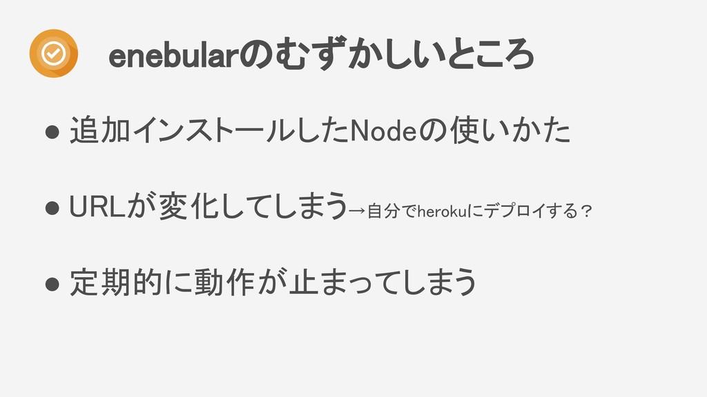 ● 追加インストールしたNodeの使いかた ● URLが変化してしまう→自分でherokuにデ...
