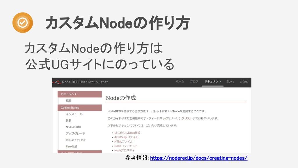 カスタムNodeの作り方は 公式UGサイトにのっている カスタムNodeの作り方 参考情報:h...